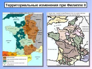 Территориальные изменения при Филиппе II