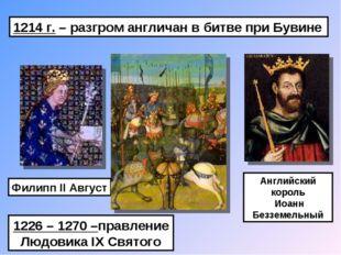 1214 г. – разгром англичан в битве при Бувине Филипп II Август Английский кор