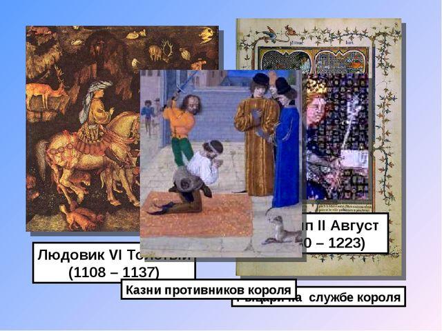 Людовик VI Толстый (1108 – 1137) Рыцари на службе короля Филипп II Август (11...