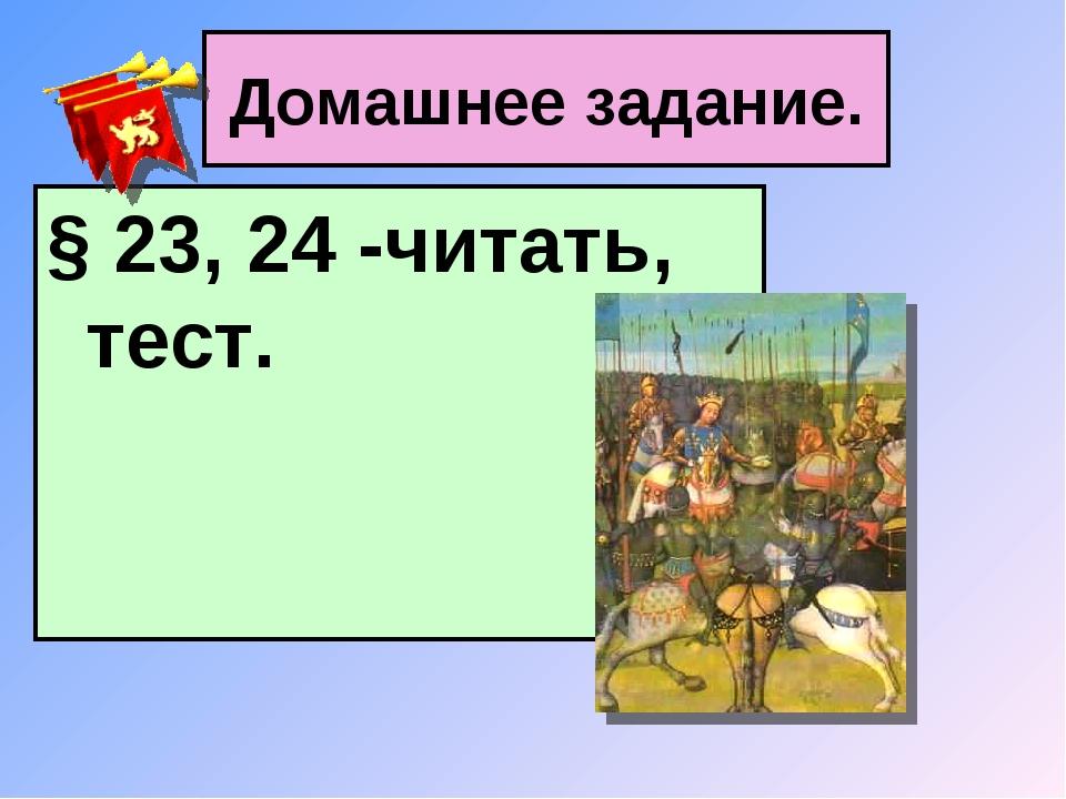 Домашнее задание. § 23, 24 -читать, тест.