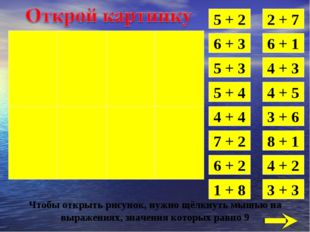 * 5 + 2 6 + 3 2 + 7 5 + 3 5 + 4 4 + 4 7 + 2 6 + 2 1 + 8 6 + 1 4 + 3 4 + 5 3 +