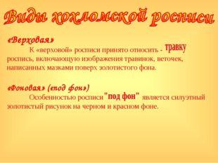 «Верховая» К «верховой» росписи принято относить - роспись, включающую изобр