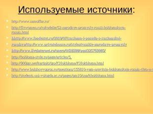 Используемые источники: http://www.samoffar.ru/ http://flywomen.ru/rukodelie/