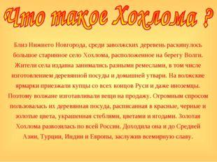 Близ Нижнего Новгорода, среди заволжских деревень раскинулось большое старинн