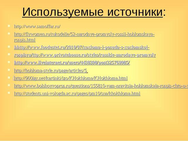 Используемые источники: http://www.samoffar.ru/ http://flywomen.ru/rukodelie/...