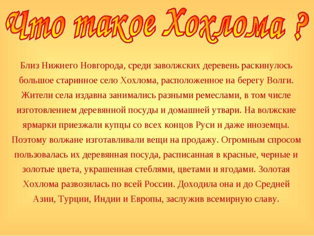 Близ Нижнего Новгорода, среди заволжских деревень раскинулось большое старинн...