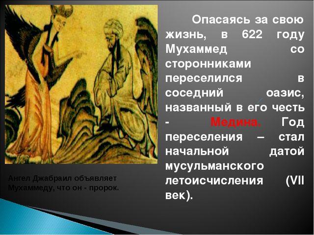 Опасаясь за свою жизнь, в 622 году Мухаммед со сторонниками переселился в со...