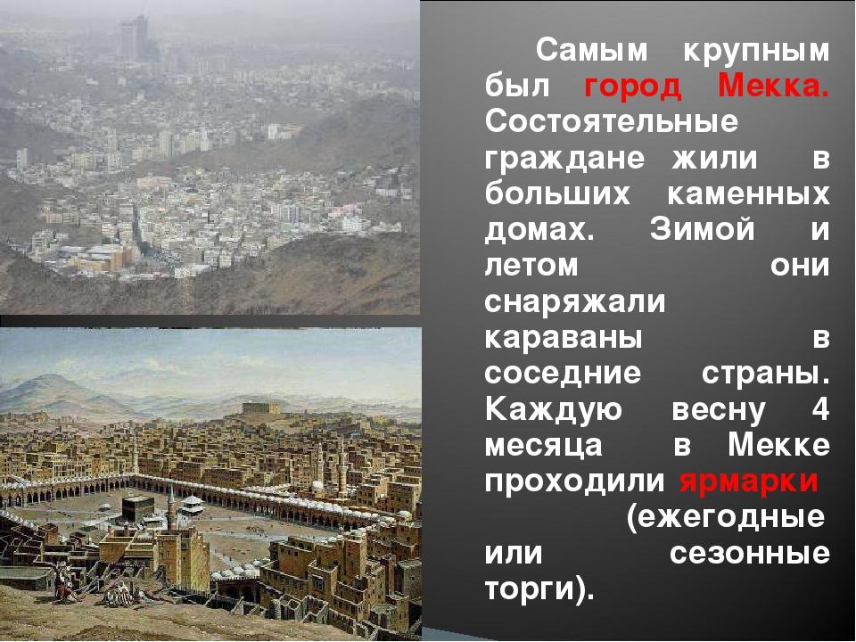 Самым крупным был город Мекка. Состоятельные граждане жили в больших каменн...