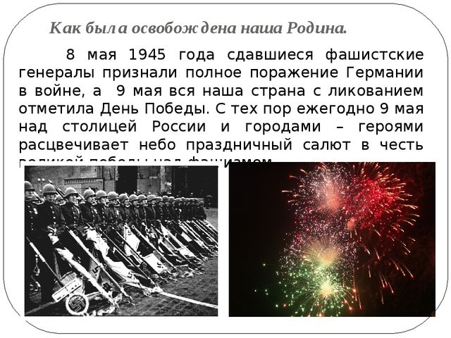 Как была освобождена наша Родина. 8 мая 1945 года сдавшиеся фашистские генера...
