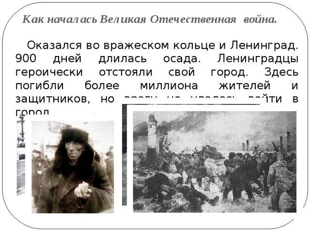 Как началась Великая Отечественная война. Оказался во вражеском кольце и Лени...