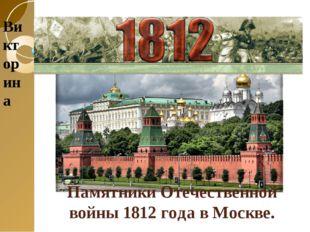 Памятники Отечественной войны 1812 года в Москве.