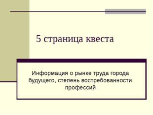 5 страница квеста Информация о рынке труда города будущего, степень востребов