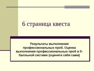 6 страница квеста Результаты выполнения профессиональных проб. Оценка выполне