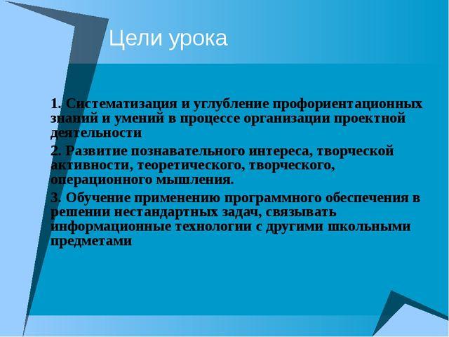 Цели урока 1. Систематизация и углубление профориентационных знаний и умений...