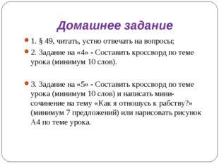 Домашнее задание 1. § 49, читать, устно отвечать на вопросы; 2. Задание на «4