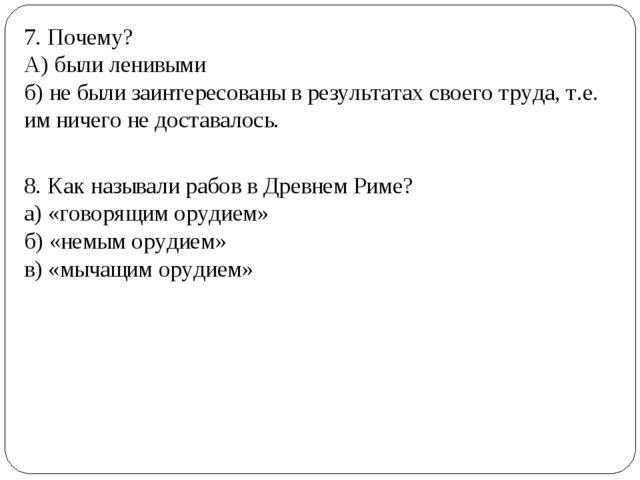 7. Почему? А) были ленивыми б)не были заинтересованы в результатах своего тр...