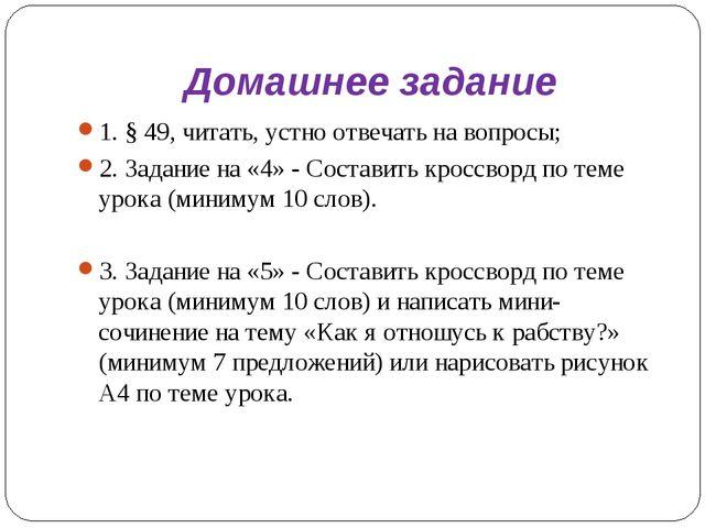 Домашнее задание 1. § 49, читать, устно отвечать на вопросы; 2. Задание на «4...