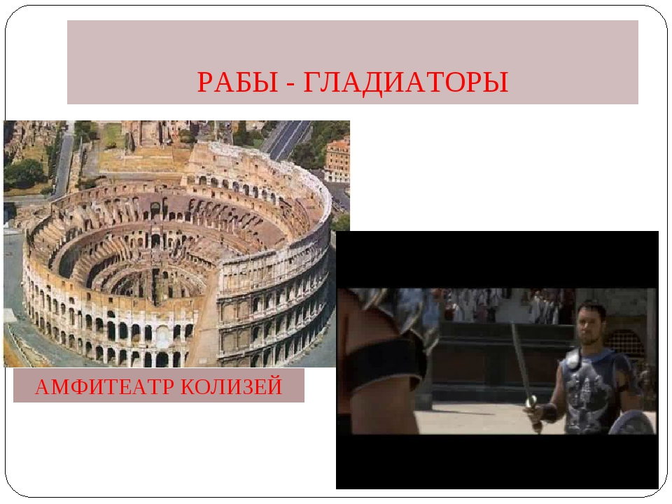 РАБЫ - ГЛАДИАТОРЫ АМФИТЕАТР КОЛИЗЕЙ
