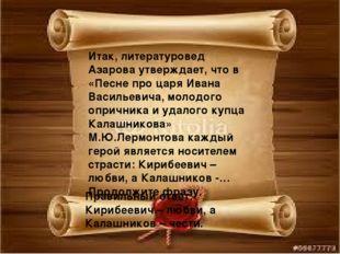 Итак, литературовед Азарова утверждает, что в «Песне про царя Ивана Васильеви