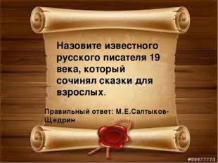 Назовите известного русского писателя 19 века, который сочинял сказки для в