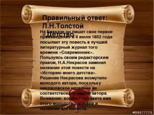 На Кавказе он пишет свое первое произведение и 4 июля 1852 года посылает эт