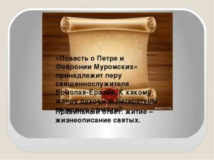 «Повесть о Петре и Февронии Муромских» принадлежит перу священнослужителя