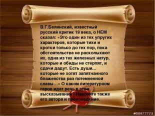 В.Г.Белинский, известный русский критик 19 века, о НЕМ сказал: «Это один из т