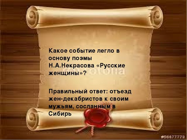 Какое событие легло в основу поэмы Н.А.Некрасова «Русские женщины»? Правиль...