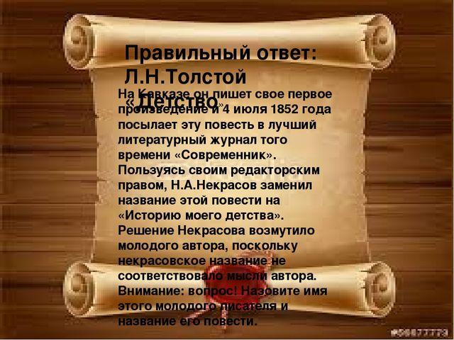 На Кавказе он пишет свое первое произведение и 4 июля 1852 года посылает эт...