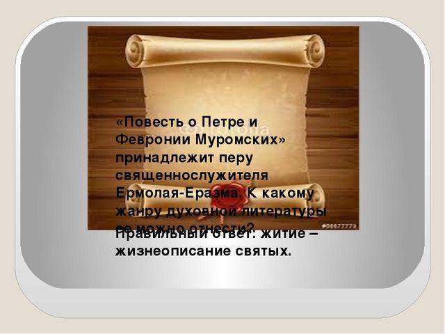«Повесть о Петре и Февронии Муромских» принадлежит перу священнослужителя...