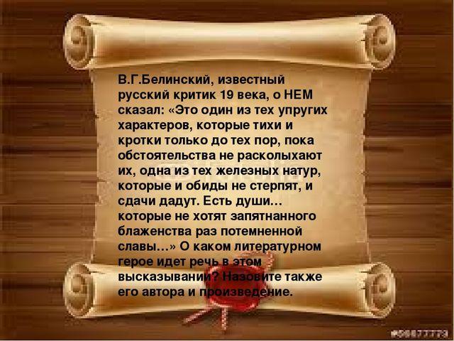 В.Г.Белинский, известный русский критик 19 века, о НЕМ сказал: «Это один из т...