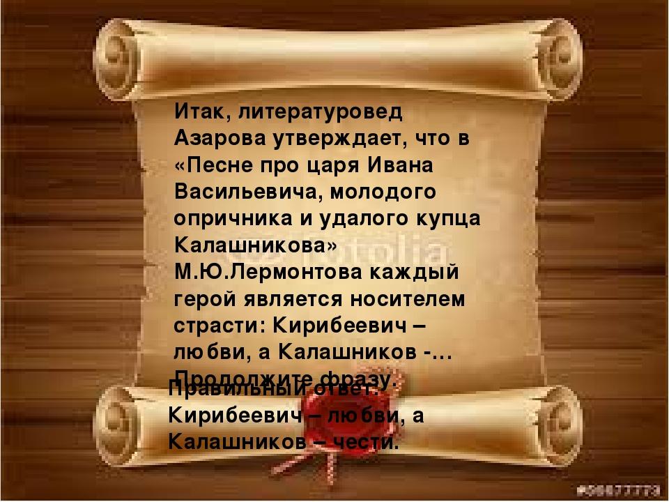 Итак, литературовед Азарова утверждает, что в «Песне про царя Ивана Васильеви...