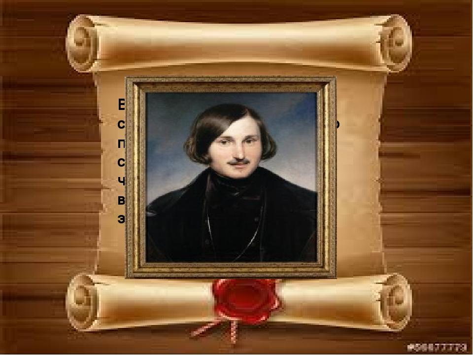 В.Г.Белинский определил своеобразие повестей этого писателя так: «Его повести...
