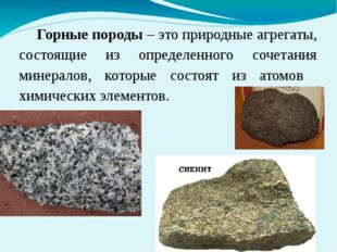 Горные породы – это природные агрегаты, состоящие из определенного сочетания