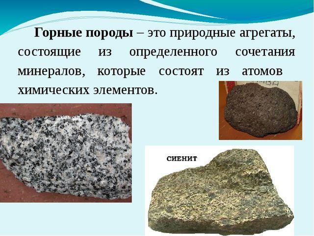 Горные породы – это природные агрегаты, состоящие из определенного сочетания...