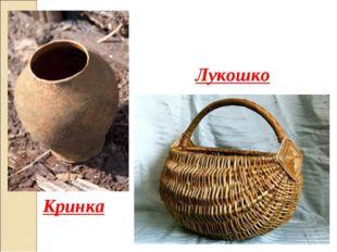 Кринка Лукошко