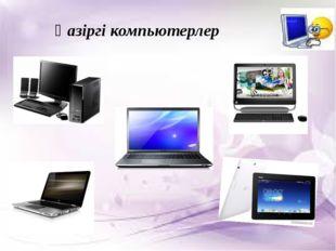 Мағынаны ашу постер қорғау 1 – топ «Компьютер және түрлері» 2 – топ «Компьюте