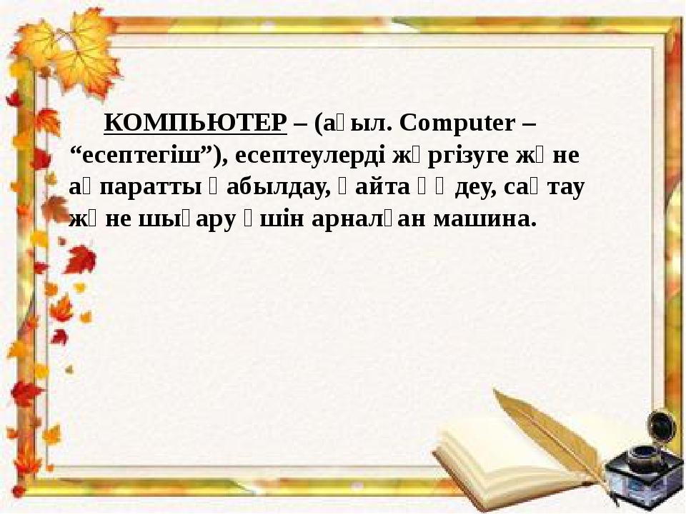 Қазіргі компьютерлер