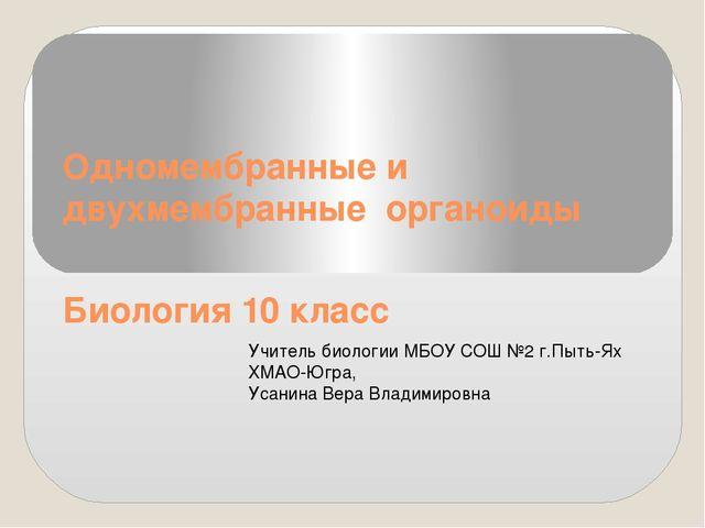 Одномембранные и двухмембранные органоиды Биология 10 класс Учитель биологии...