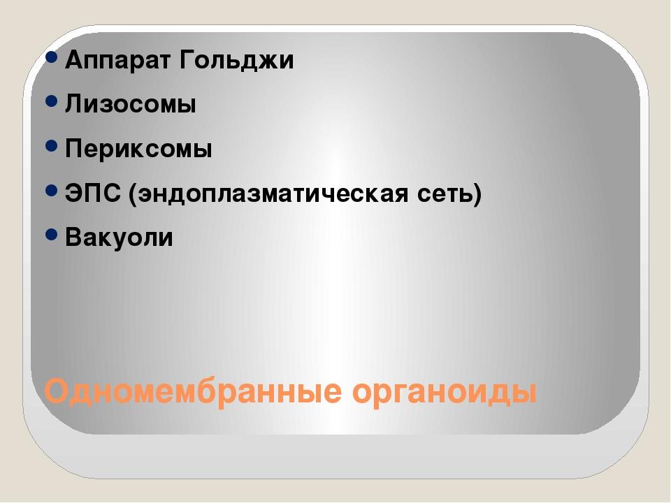 Одномембранные органоиды Аппарат Гольджи Лизосомы Периксомы ЭПС (эндоплазмати...