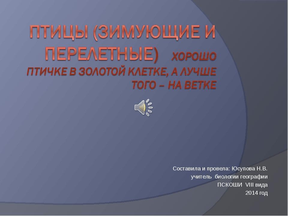 Составила и провела: Юсупова Н.В. учитель биологии географии ПСКОШИ VIII вида...