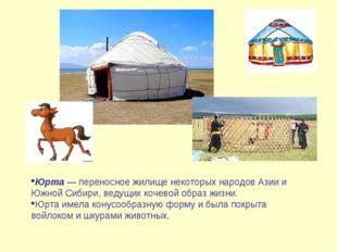 Юрта — переносное жилище некоторых народов Азии и Южной Сибири, ведущих кочев