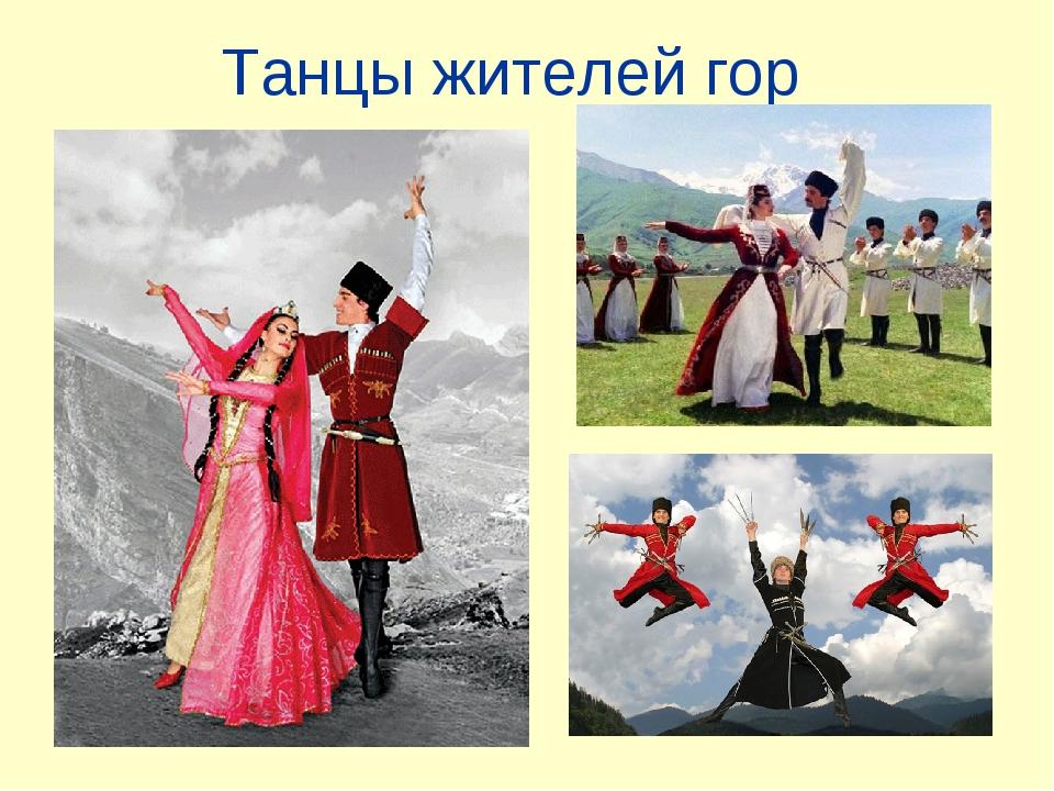Танцы жителей гор
