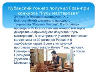 24 июня в Чувашии завершился XIV Всероссийский фестиваль народного творчества