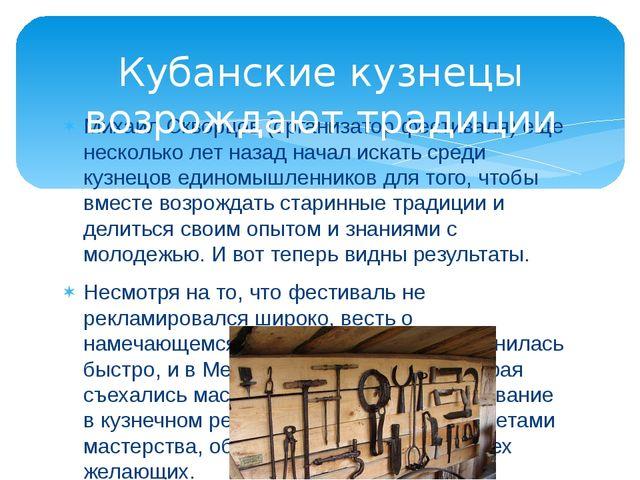 Михаил Скворцов (организатор фестиваля) еще несколько лет назад начал искать...
