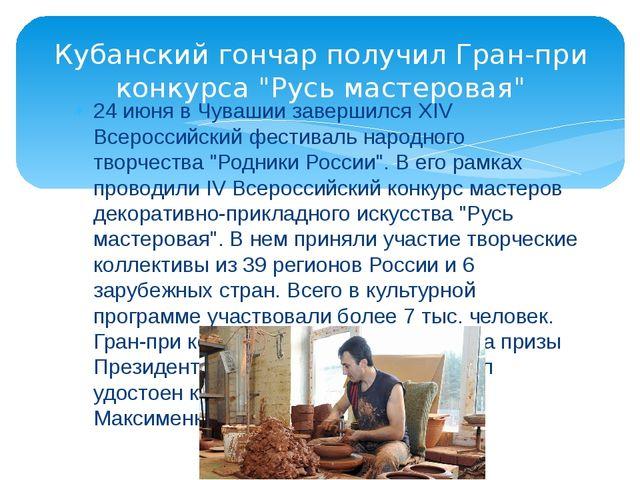24 июня в Чувашии завершился XIV Всероссийский фестиваль народного творчества...