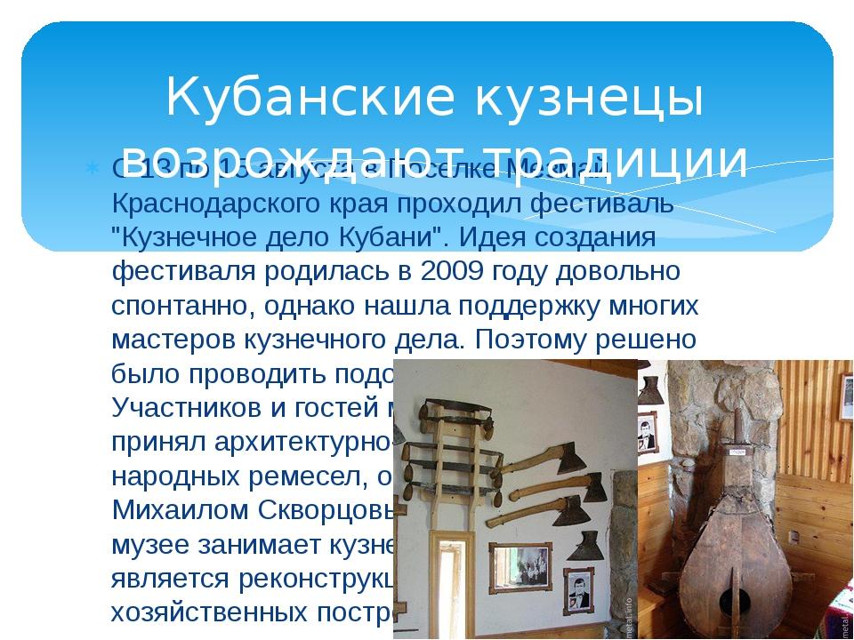 """C 13 по 15 августа в Поселке Мезмай Краснодарского края проходил фестиваль """"К..."""