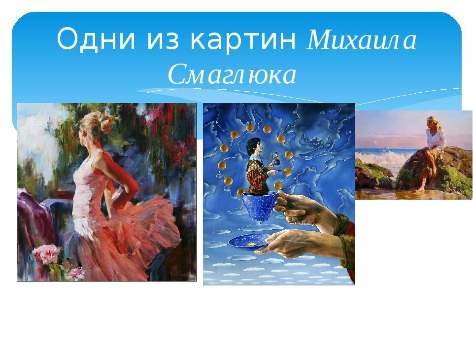 Одни из картин Михаила Смаглюка