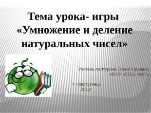 Учитель Халтурина Елена Юрьевна МБОУ «СОШ №97» г. Новокузнецк 2011г Тема уро
