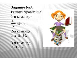4. Под какой буквой записан : а) переместительный закон умножения; б) сочета